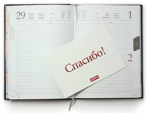 дневник для записей