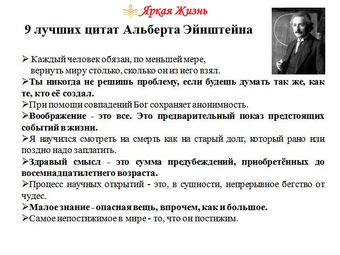 9 лучших цитат Альберта Эйнштейна