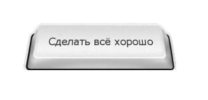 good_button_XL-300x144 3