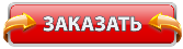 na_knopku_«Oformit_zakaz!_1672