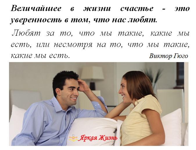 величайшее счастье любовь