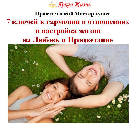 СМК 8 Гармония в отношениях