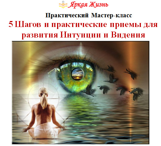 СМК 9_Интуиция