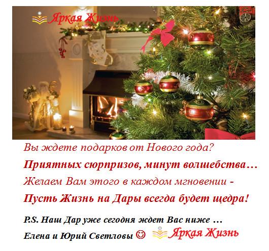подарок новый год