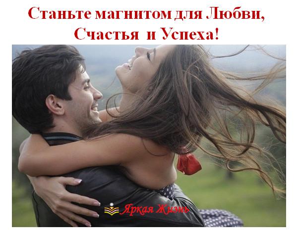 магнит любви