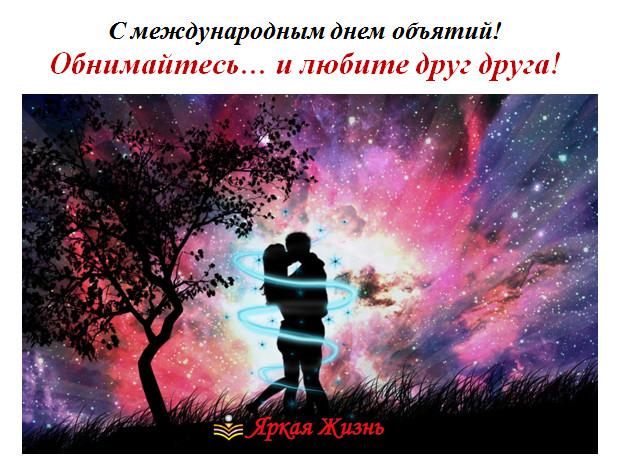 объятия_день