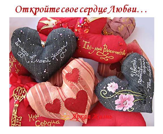откройте свое сердце любви