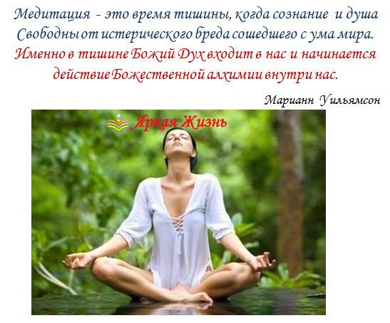 медитация время тишины
