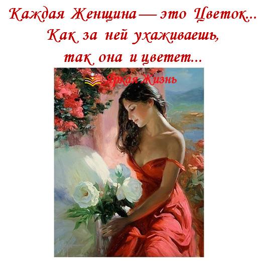 женщина цветок