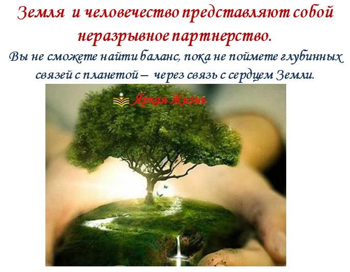 земля и человечествоа