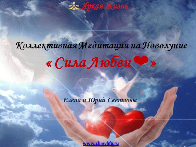коллективная медитация_сила любви