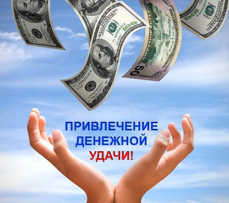 денежная удача