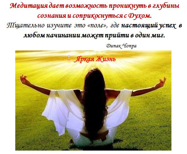 медитация глубины духа