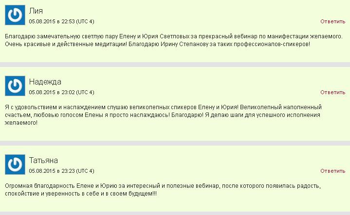 отзывы расш 3_05.08.2015