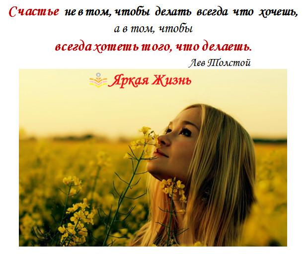 счастье всегда хотеть