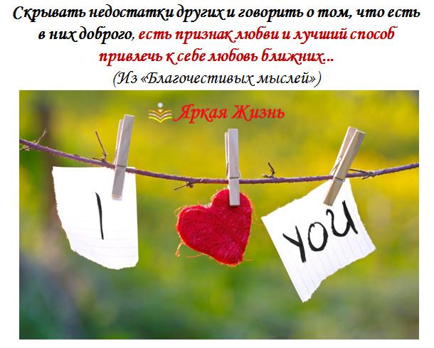 признак любви