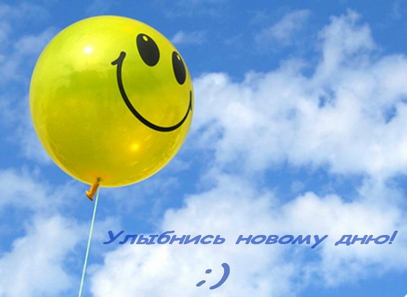 улыбнись новому дню