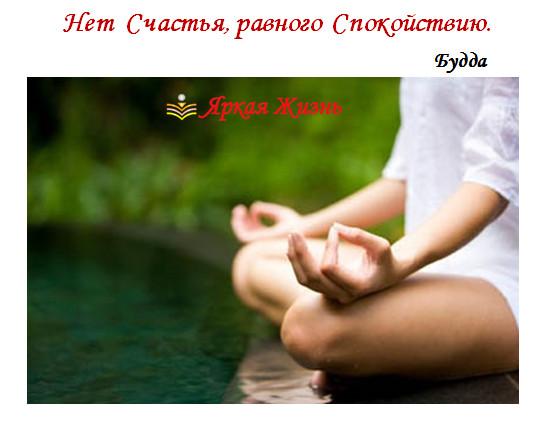 счастье спокойствие