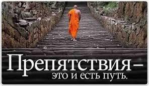 препятствия путь