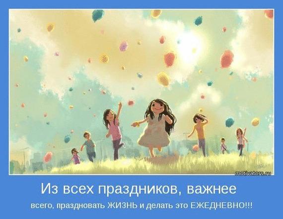 праздновать жизнь