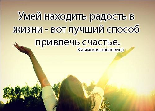 умей находить радость