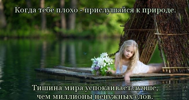 prislushaysya-k-prirode