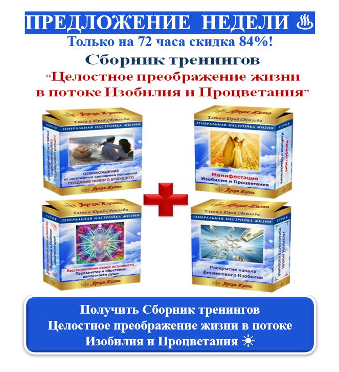 lp.shinylife.ru/98-celostnoe-preobrazhenie-zhizni/