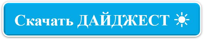 http://www.shinylife.ru/wp-content/uploads/2019/04/Daydzhest-TOP-materialov_YArkaya-ZHizn_04.2019.pdf